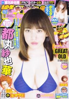 週刊少年チャンピオン 2017・43号