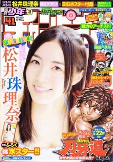 週刊少年チャンピオン 2014・41号