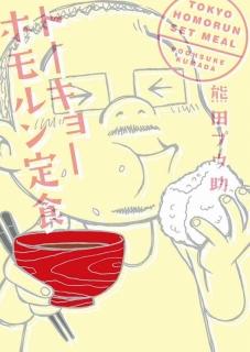 トーキョーホモルン定食
