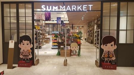 SUMマーケット 21