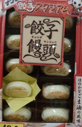 餃子まんじゅう