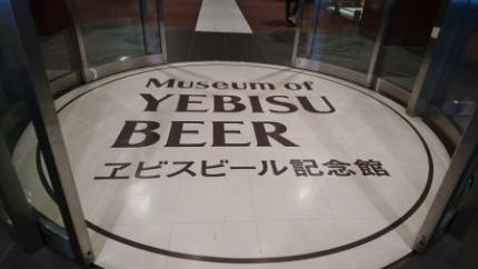 ヱビスビール入り口
