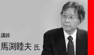 講師 馬渕睦夫 02