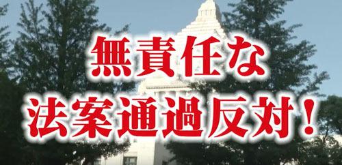 法案通過反対 20170607