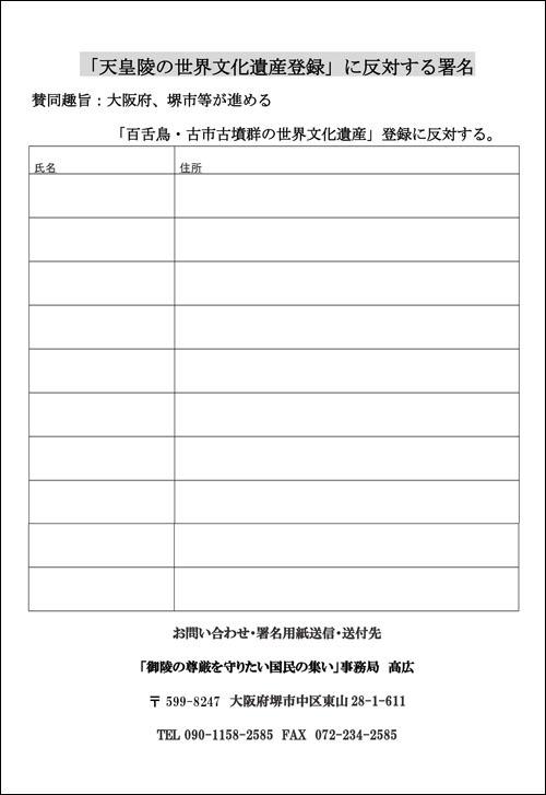 反対署名 用紙 郵送 500