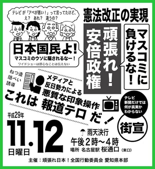 blog_2017011012_憲法改正 白黒02