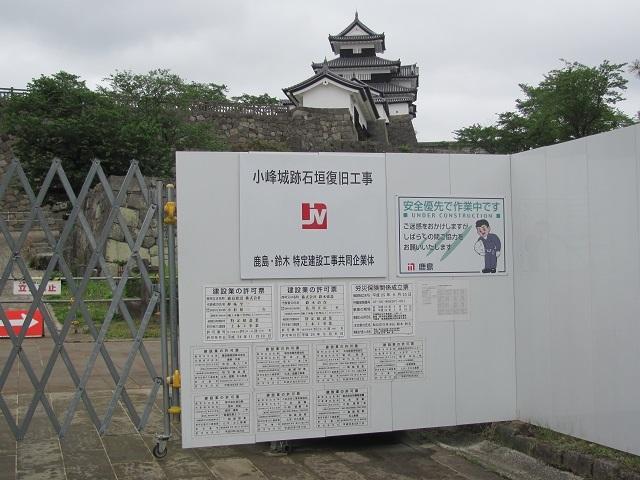 小峰城2017.05.14J