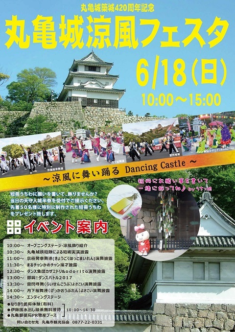 丸亀城イベント2017.06