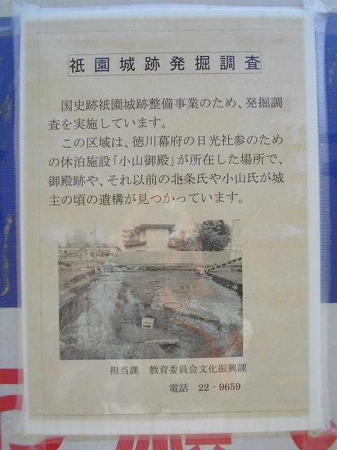 祇園城2009.10.18D