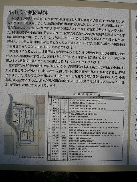 祇園城2009.10.18E