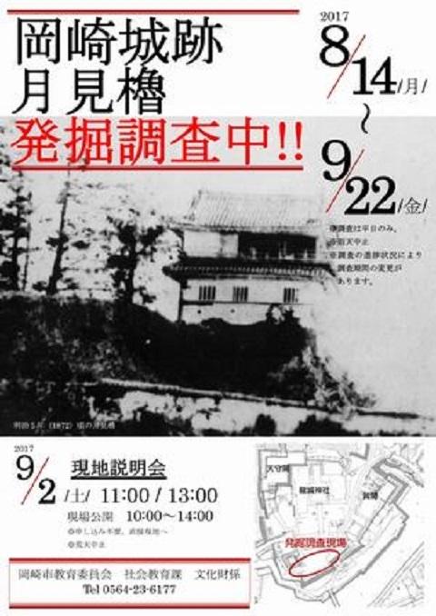 岡崎城月見櫓現説