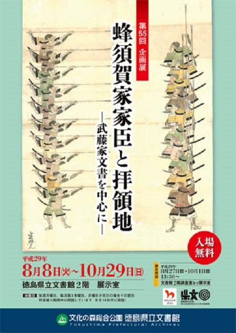 徳島県文書館第55回企画展