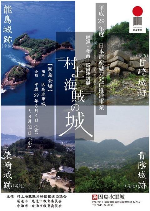 村上海賊の城