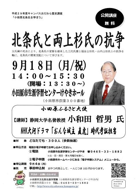 小田原小和田先生講演2017.09A