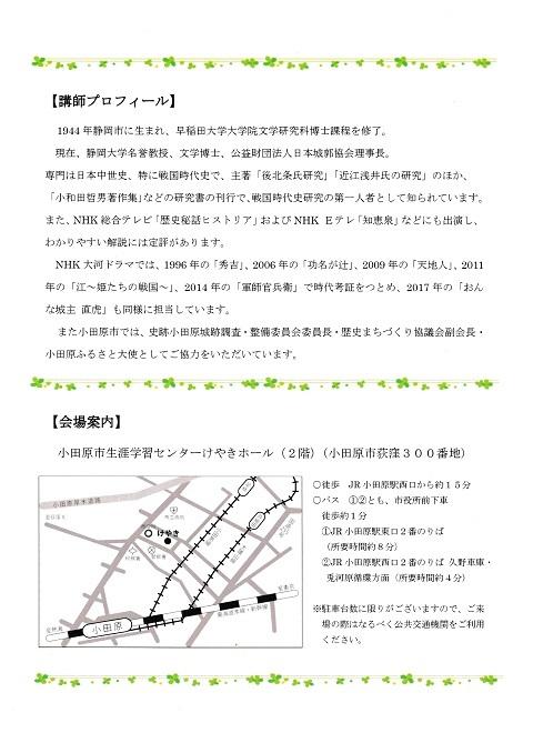 小田原小和田先生講演2017.09B