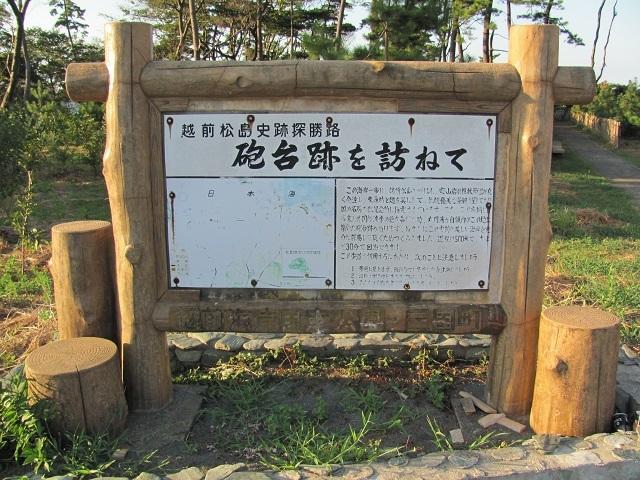 丸岡藩砲台2010.09.04A