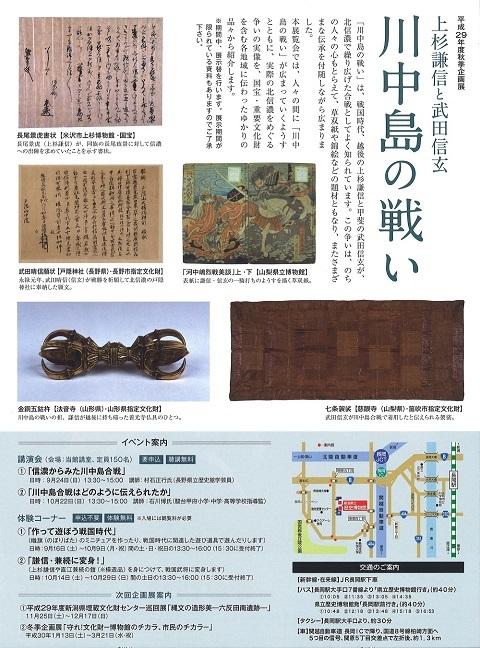 新潟県博川中島2017B