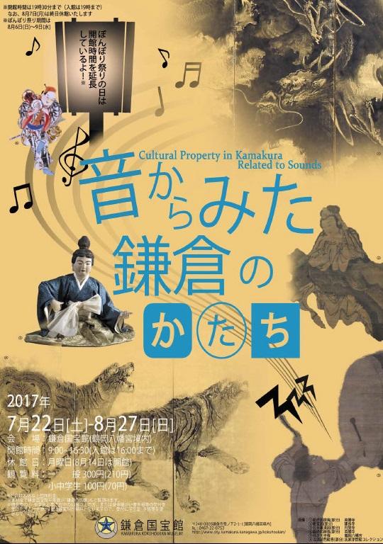 音鎌倉国宝館2017