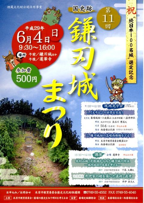 2017鎌刃城祭り