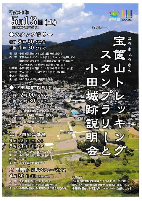 小田城2017.05.13