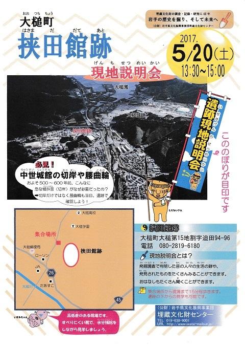 狹田館2017.05