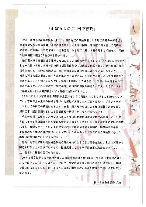 田中吉政2017.05B