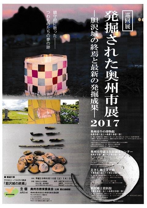 胆沢城企画展2017
