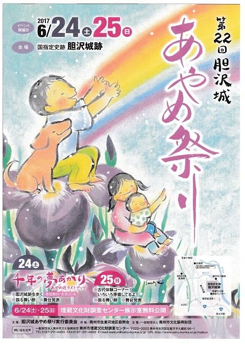 胆沢城あやめ祭り2017A