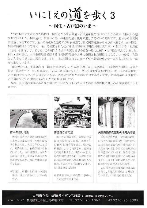 太田金山2017.06B