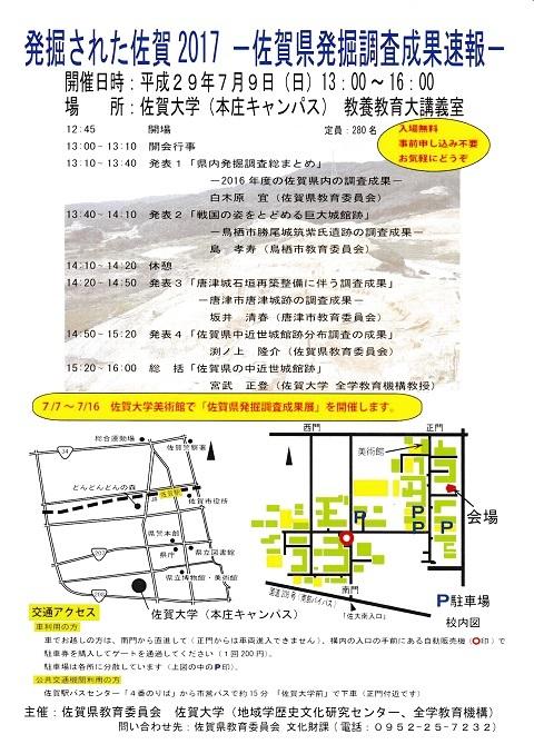 佐賀県速報展2017
