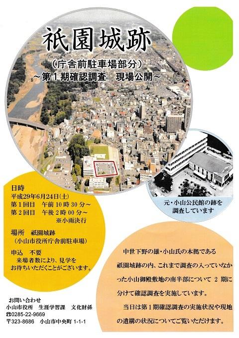 祇園城2017.06