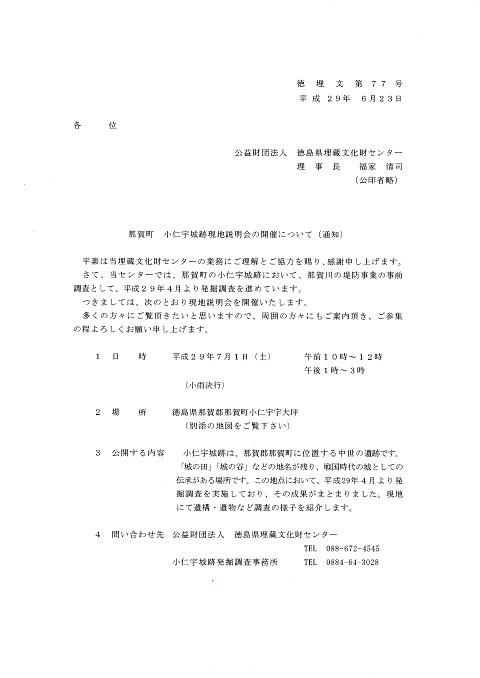 小仁宇城現説2017.07A