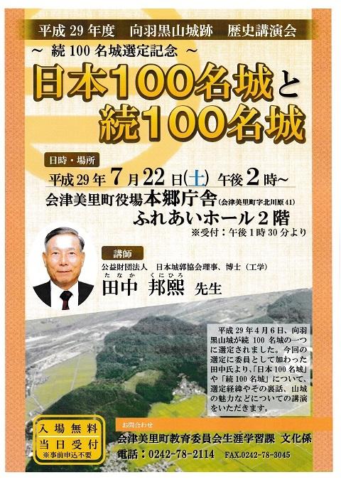 会津美里町歴史公園2017.07