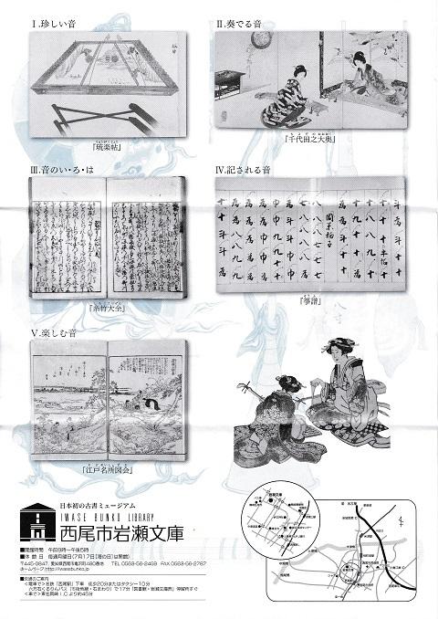 音岩瀬文庫2017A