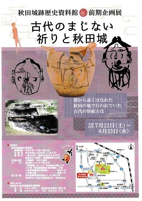 秋田城2017.07