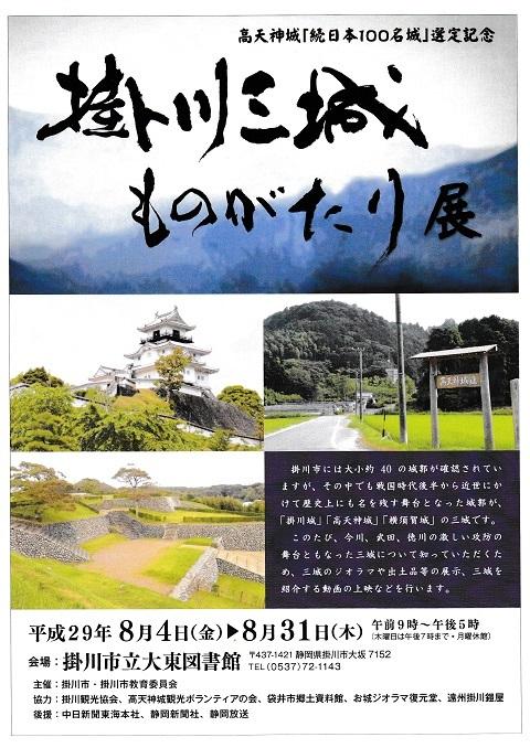 掛川三城2017