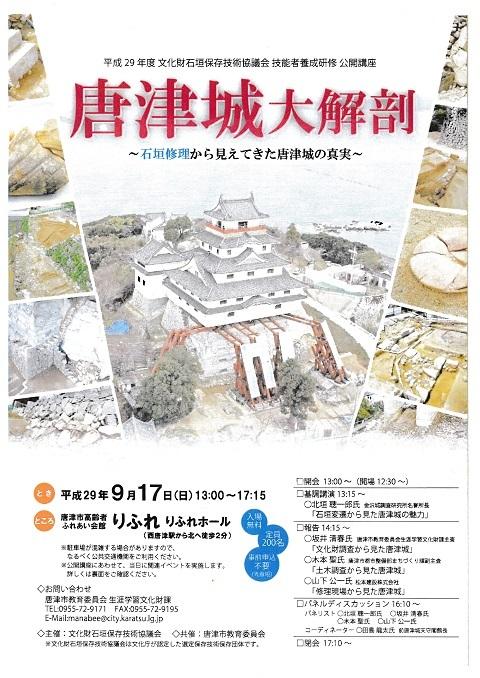 唐津城石垣2017A