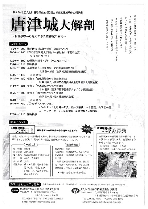 唐津城石垣2017B