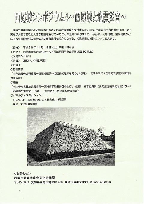 西尾城シンポジウム4