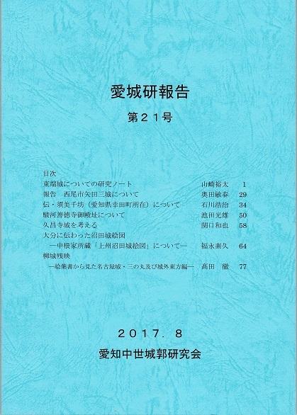 愛城研報告第21号