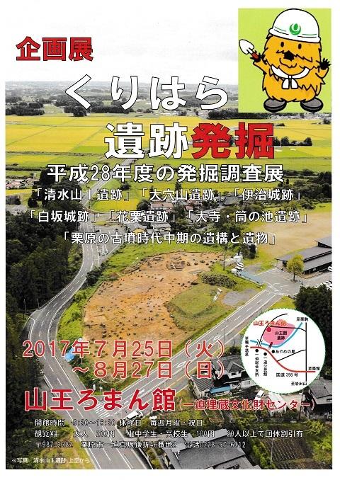 栗原遺跡2017