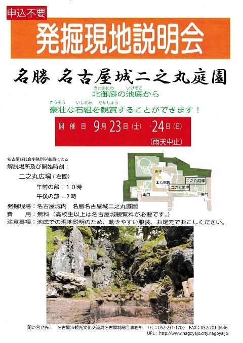 名古屋城二の丸庭園現説2017.09