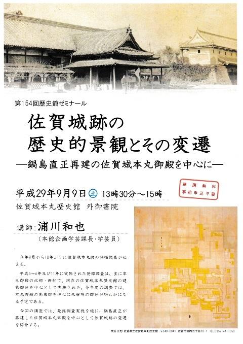 佐賀城本丸歴史館2017B