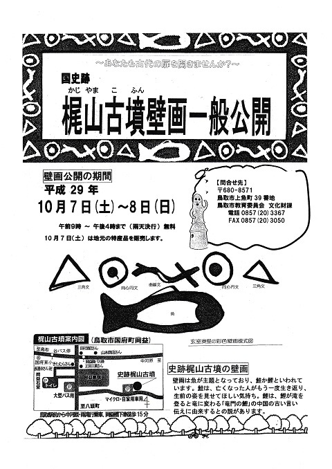 国史跡梶山古墳壁画の一般公開2017.10A