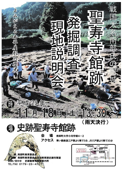 聖寿寺館2017.11..18現説