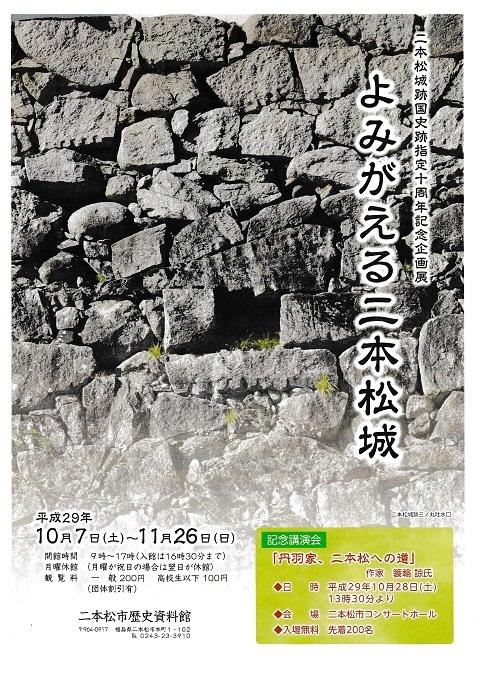 二本松国史指定記念2017.10A