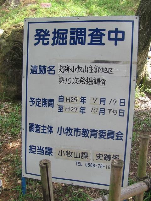小牧山発掘調査2017.8.27G