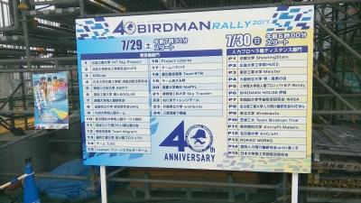 第40回鳥人間スケジュール