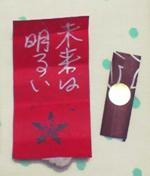 omikuji-sample.jpg
