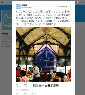 新海誠さんのツイート